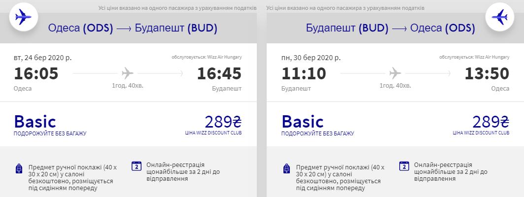 Одеса - Будапешт - Одеса >>