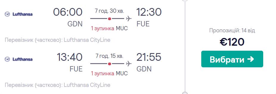 Гданськ - Фуертевентура - Гданськ