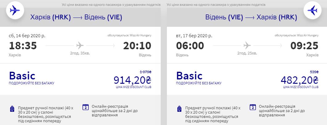 Харків - Відень - Харків >>