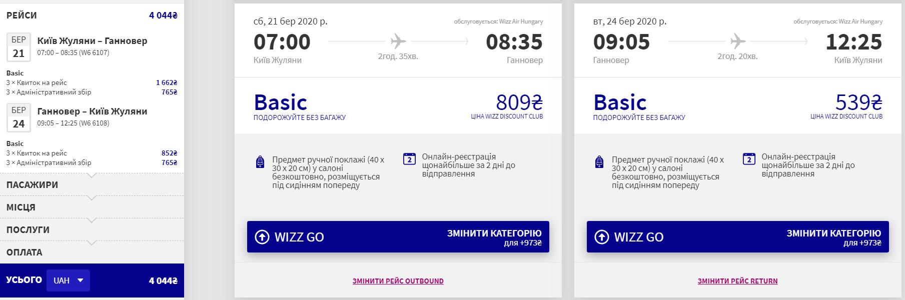 Київ - Ганновер - Київ >>