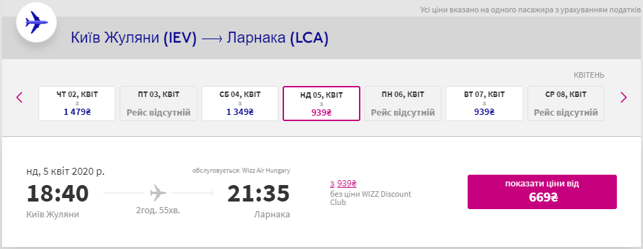 Київ - Ларнака