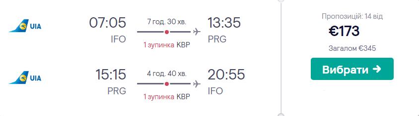 Івано-Франківськ - Прага - Івано-Франківськ >>