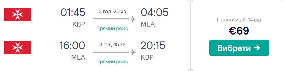 Київ - Мальта - Київ >>
