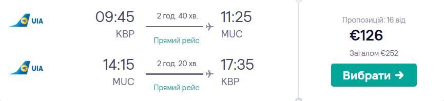 Київ - Мюнхен - Київ >>