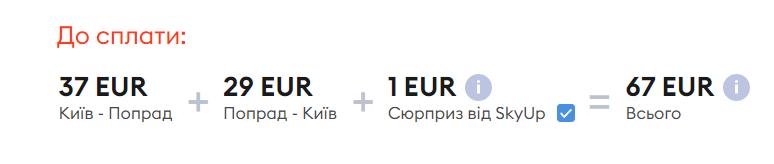 Київ - Попрад - Київ >>