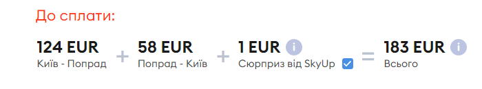 Київ – Попрад– Київ