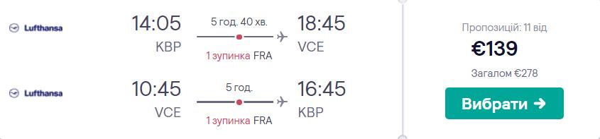 Київ - Венеція -Київ >>