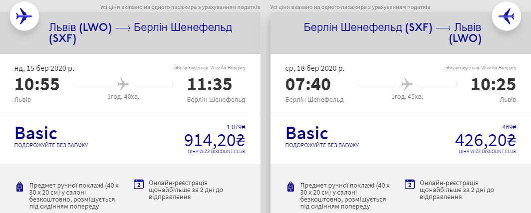Львів - Берлін - Львів >>