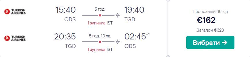 Одеса - Подгориця - Одеса >>