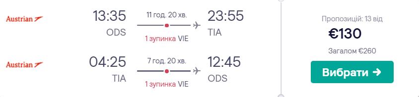 Одеса - Тирана - Одеса >>