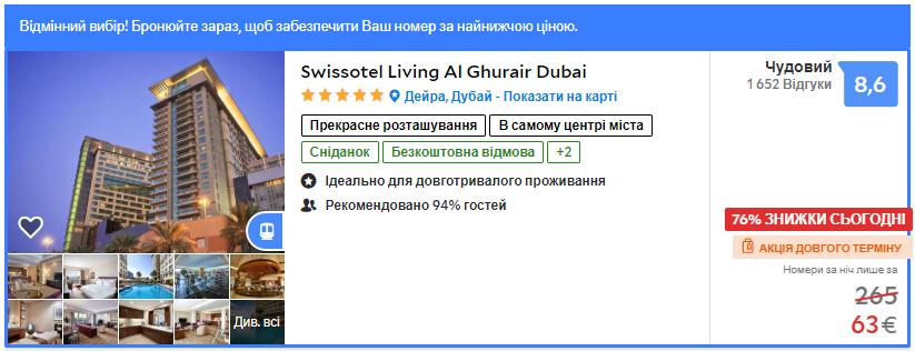 Swissôtel Living Al Ghurair