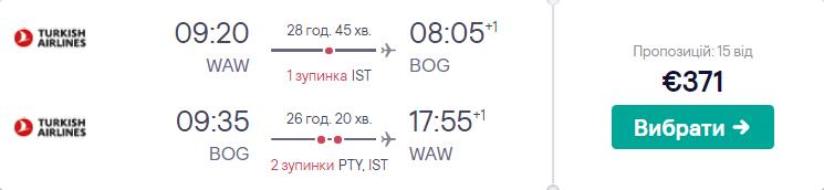 Варшава - Богота - Варшава