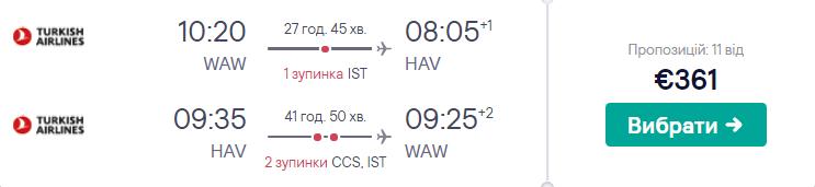 Варшава - Гавана - Варшава