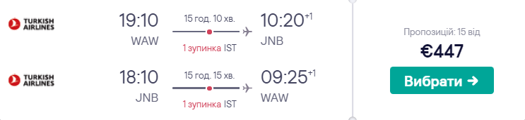 Варшава - Йоганнесбург - Варшава