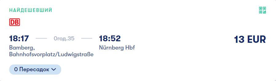 Бамберг - Нюрнберг
