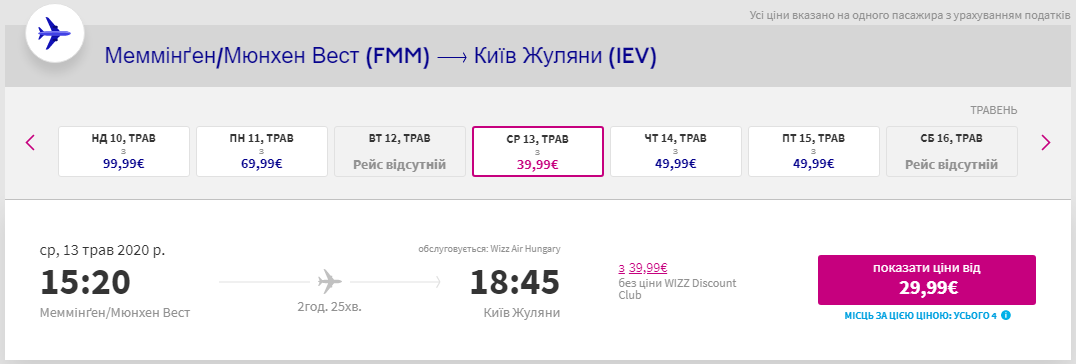 Меммінген – Київ