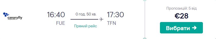 Фуертевентура - Тенерифе