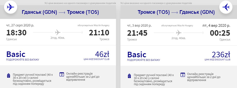 Гданськ - Тромсе - Гданськ >>