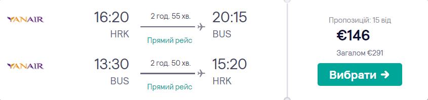 Харків – Батумі – Харків