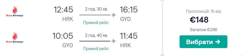 Харків - Баку - Харків >>