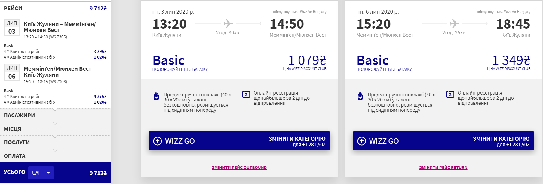Київ - Меммінген - Київ >>