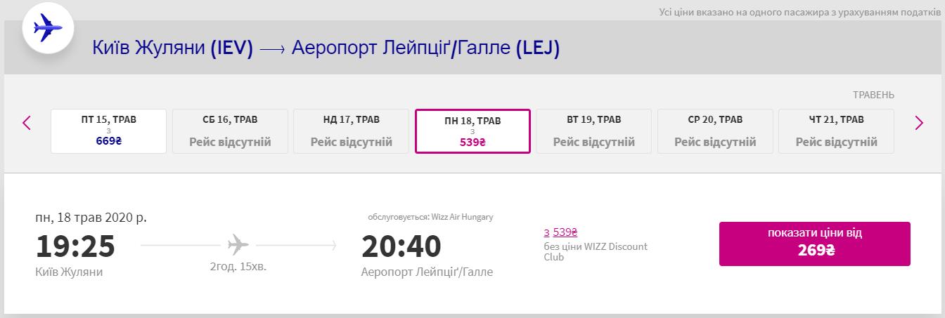 Київ - Лейпциг