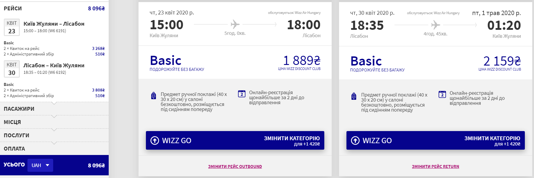 Київ - Лісабон - Київ >>