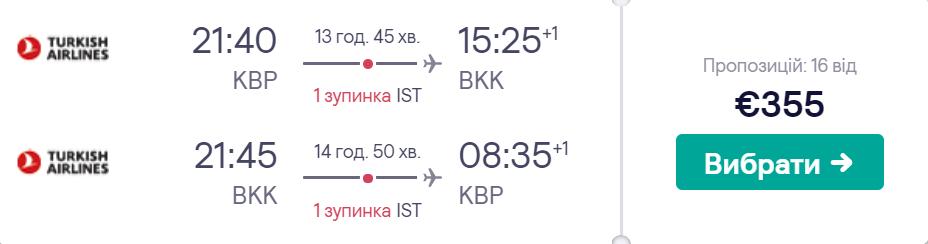 Київ - Бангкок - Київ >>