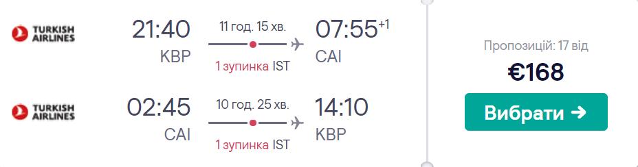 Київ - Каїр - Київ