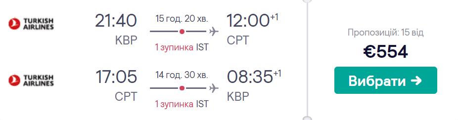 Київ - Кейптаун - Київ