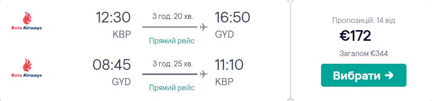 Київ - Баку - Київ
