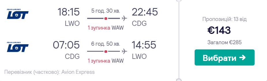Львів - Париж -Львів >>