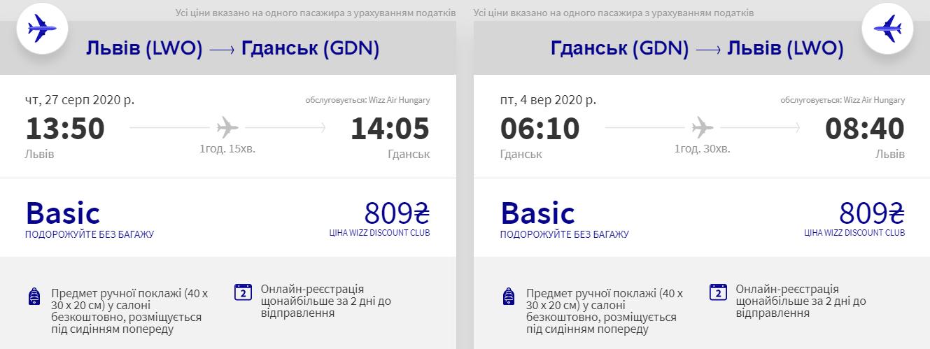 Львів - Гданськ - Львів >>