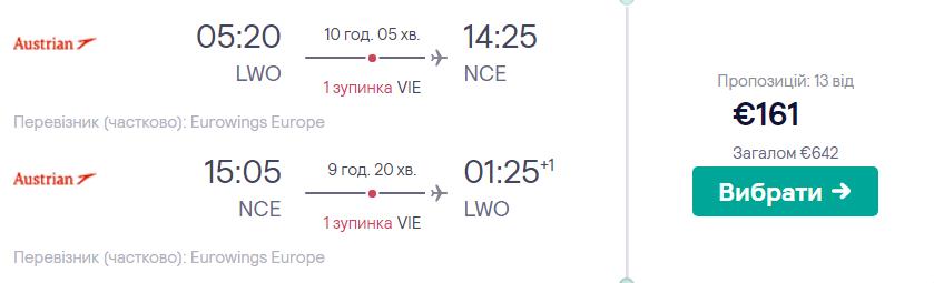 Львів – Ніцца – Львів >>