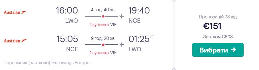 Львів - Ніцца - Львів >>
