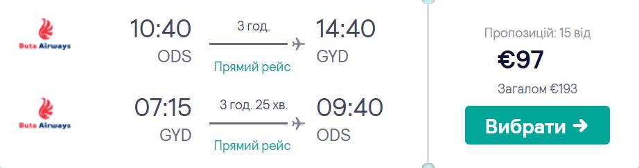 Одеса - Баку - Одеса >>