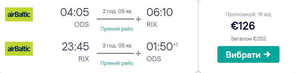 Одеса – Рига – Одеса >>