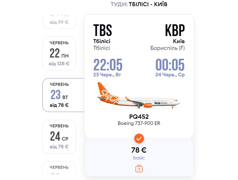 Тбілісі - Київ