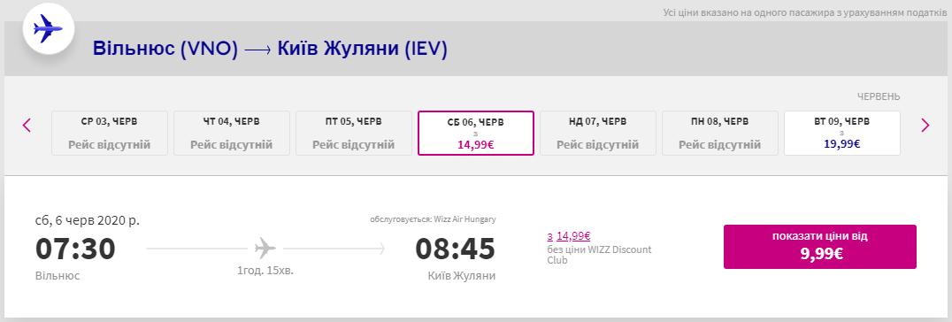 Вільнюс - Київ