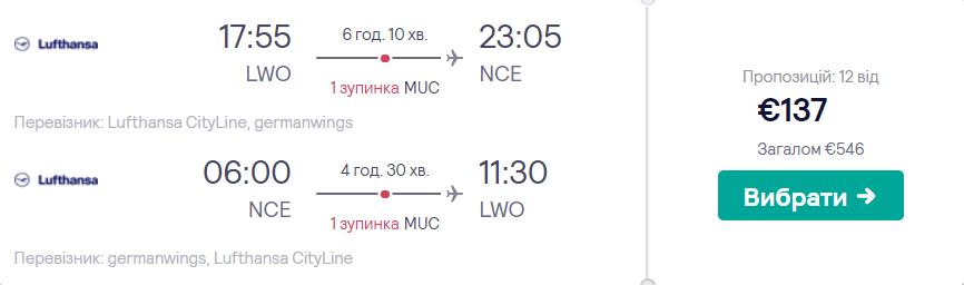 Львів - Ніцца - Львів