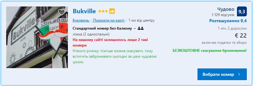 Bukville