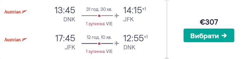 Дніпро -Нью-Йорк - Дніпро