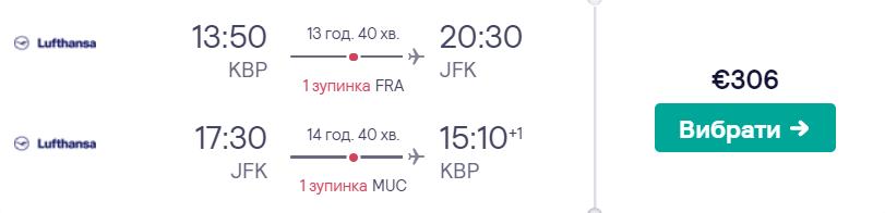 Київ -Нью-Йорк - Київ