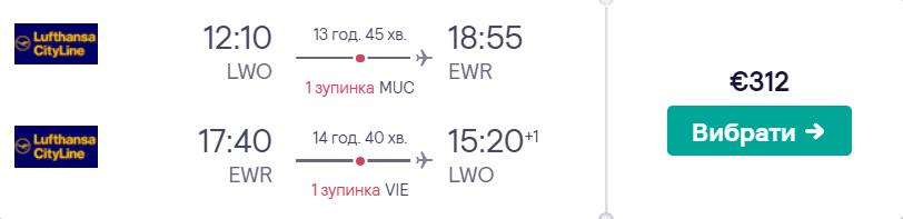 Львів -Нью-Йорк - Львів