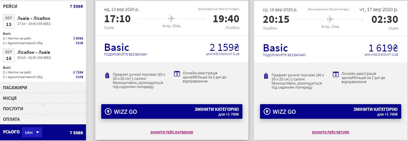 Львів - Лісабон - Львів