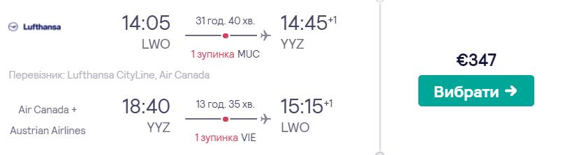 Львів -Торонто - Львів