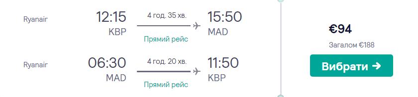 Київ - Мадрид - Київ >>