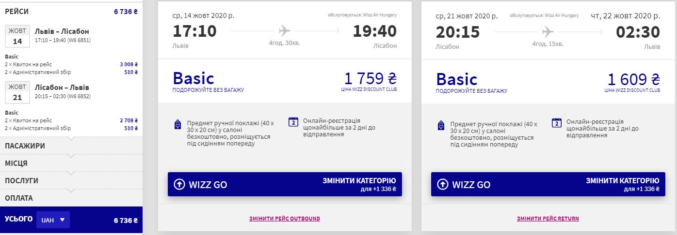 Львів - Лісабон - Львів >>