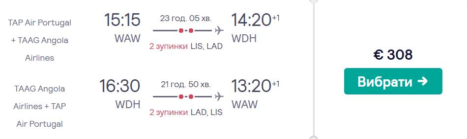 Варшава - Віндгук - Варшава