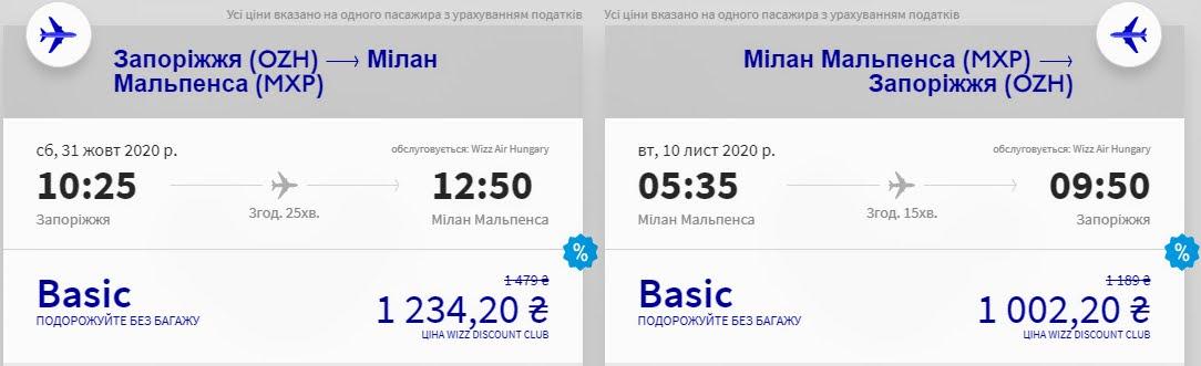 Рейси Wizz Air